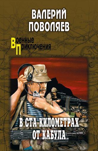 Валерий Поволяев, В ста километрах от Кабула (сборник)