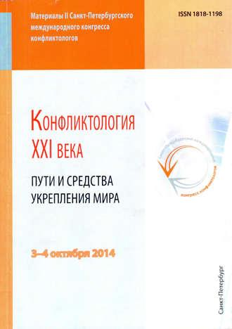 Сборник статей, Конфликтология XXI века. Пути и средства укрепления мира