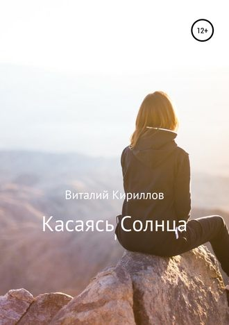 Виталий Кириллов, Касаясь Солнца