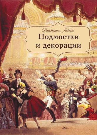 Виктория Левина, Подмостки и декорации