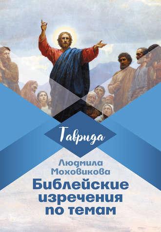 Людмила Моховикова, Библейские изречения по темам