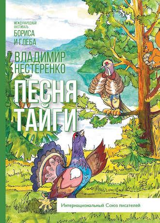 Владимир Нестеренко, Песня Тайги