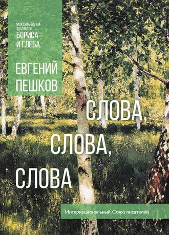 Евгений Пешков, Слова… слова, слова