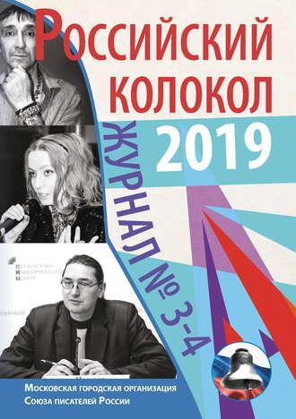Альманах, Российский колокол №3-4 2019