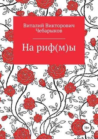 Виталий Чебарыков, На риф(м)ы