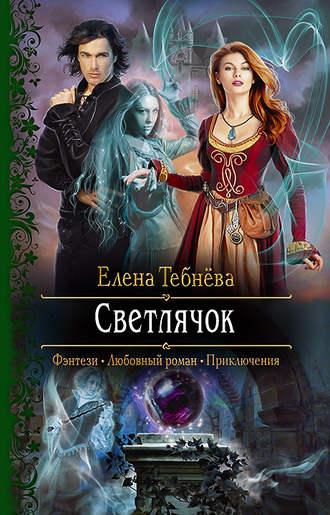 Елена Тебнёва, Светлячок