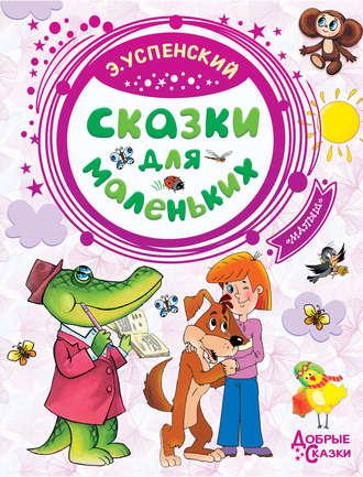 Эдуард Успенский, Сказки для маленьких