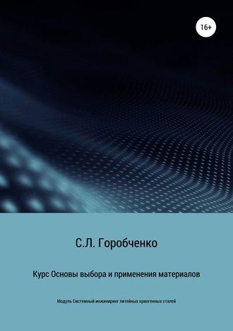 Станислав Горобченко, Курс «Основы выбора и применения материалов для трубопроводной арматуры»