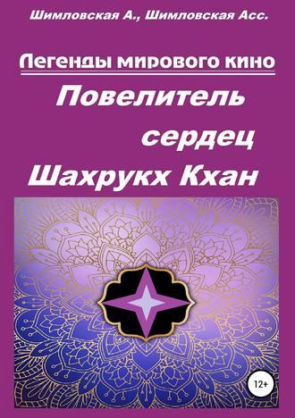Алла – Алисса Шимловская, Магия глаз Шахрукх Кхана