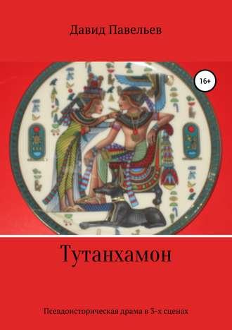 Давид Павельев, Тутанхамон