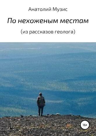 Анатолий Музис, По нехоженым местам (из рассказов геолога)