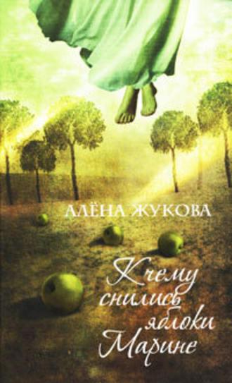 Алёна Жукова, К чему снились яблоки Марине