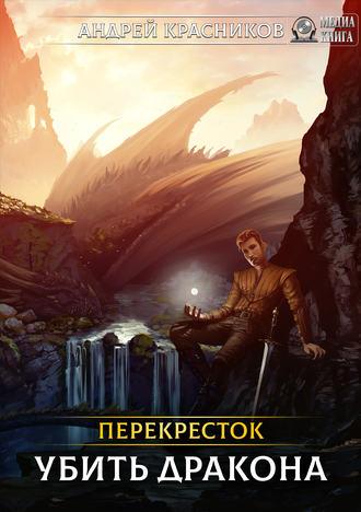 Андрей Красников, Убить дракона