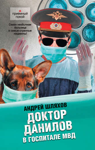 Андрей Шляхов, Доктор Данилов в госпитале МВД