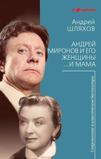 Андрей Шляхов, Андрей Миронов и его женщины. …И мама