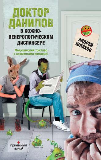 Андрей Шляхов, Доктор Данилов в кожно-венерологическом диспансере