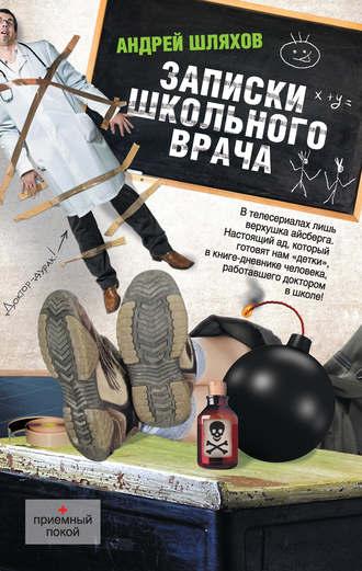 Андрей Шляхов, Записки школьного врача
