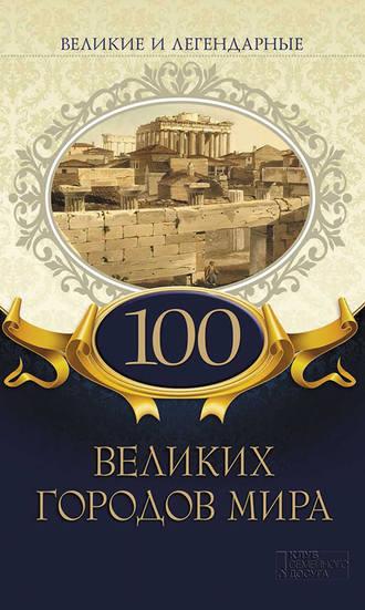 Коллектив авторов, 100 великих городов мира