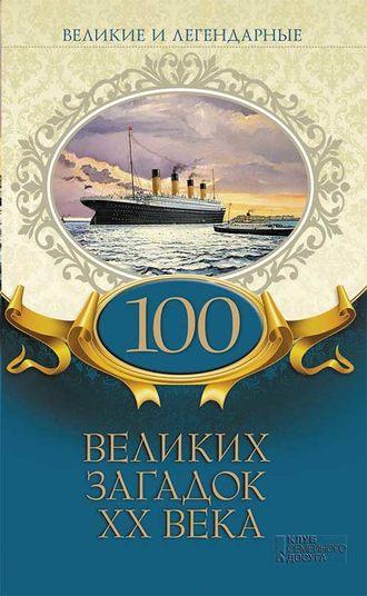 Коллектив авторов, 100 великих загадок XX века