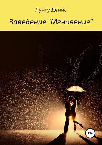 Денис Лунгу, Заведение «Мгновение»