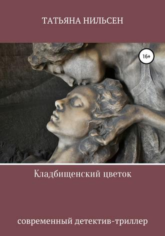 Татьяна Нильсен, Кладбищенский цветок