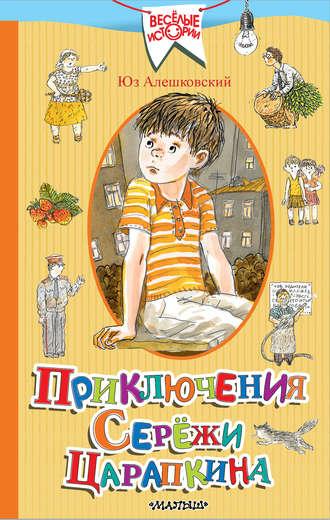 Юз Алешковский, Приключения Серёжи Царапкина