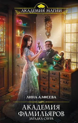 Лина Алфеева, Академия фамильяров. Загадка саура