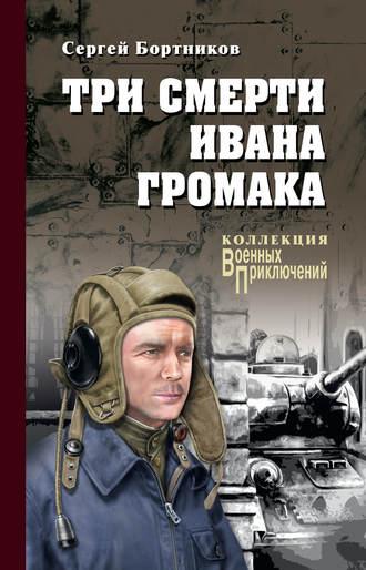 Сергей Бортников, Три смерти Ивана Громака