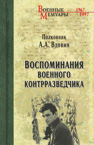 Александр Вдовин, Воспоминания военного контрразведчика