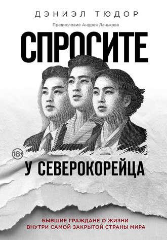 Дэниел Тюдор, Спросите у северокорейца. Бывшие граждане о жизни внутри самой закрытой страны мира