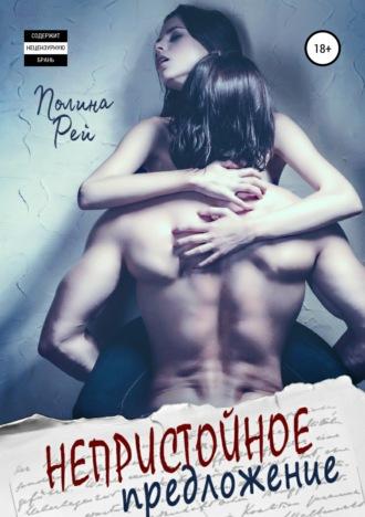 Полина Рей, Непристойное предложение
