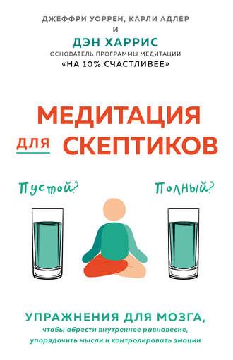 Карли Адлер, Джеффри Уоррен, Медитация для скептиков. На 10 процентов счастливее