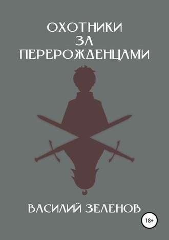 Василий Зеленов, Охотники за перерожденцами