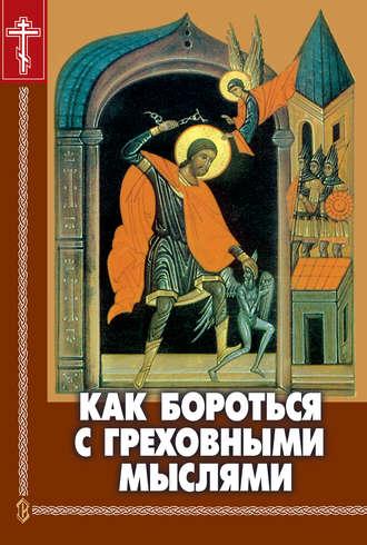 Николай Пестов, Как бороться с греховными мыслями