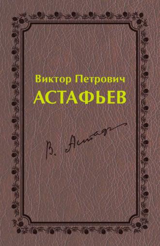 Людмила Самотик, Татьяна Садырина, Виктор Петрович Астафьев. Первый период творчества (1951–1969)