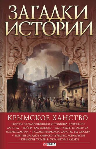 Андрей Домановский, Загадки истории. Крымское ханство