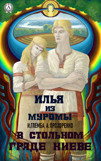 Иван Глемба, Андрей Прохоренко, В стольном граде Киеве