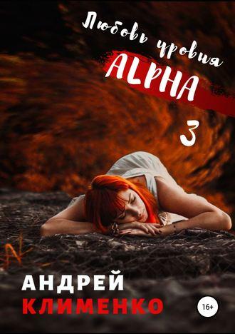 Андрей Клименко, Любовь уровня ALPHA 3