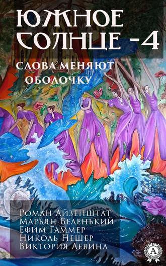 Елена Ананьева, Южное солнце – 4