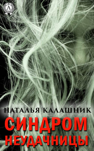 Наталья Калашник, Синдром неудачницы