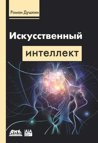 Роман Душкин, Искусственный интеллект