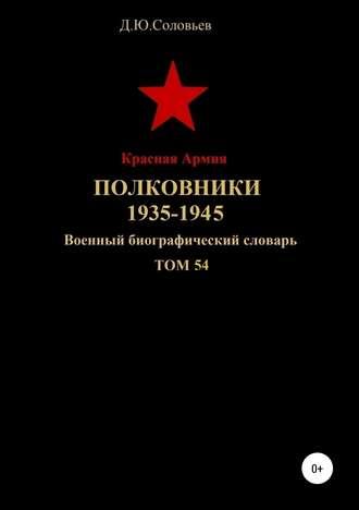 Денис Соловьев, Красная Армия. Полковники 1935-1945. Том 54