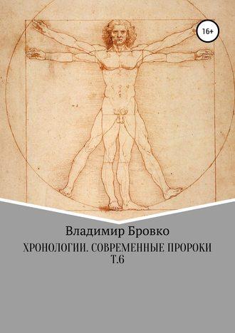 Владимир Бровко, Хронологии. Современные пророки. Т. 6