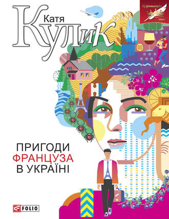 Катерина Кулик, Пригоди француза в Україні