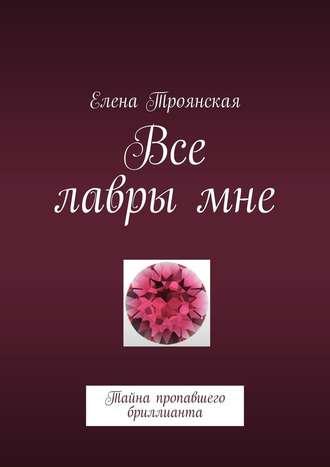 Елена Троянская, Все лаврымне. Тайна пропавшего бриллианта