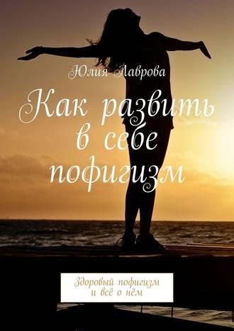 Юлия Лаврова, Как развить всебе пофигизм. Здоровый пофигизм и всё о нём