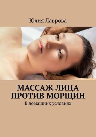 Юлия Лаврова, Массаж лица против морщин. В домашних условиях