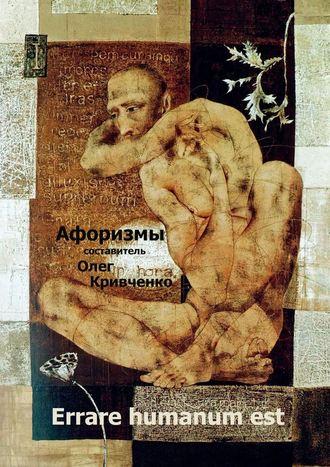 Олег Кривченко, Errare humanumest