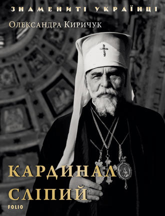 Олександра Киричук, Кардинал Сліпий