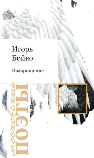 Игорь Бойко, Возвращение